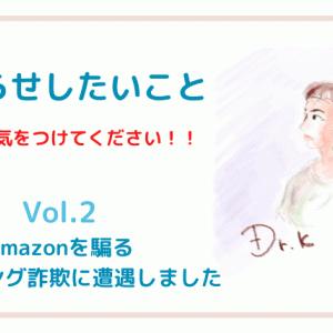 「お知らせしたいこと」Vol.2(Amazonを騙るフィッシング詐欺に遭遇しました)
