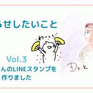 お知らせしたいことVol.3(イタムくんのLINEスタンプを作りました)