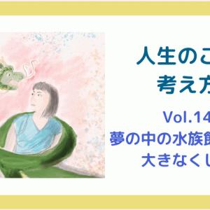 「人生このこと・考え方」Vol.14(夢の中の水族館でみた大きなくじら)
