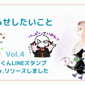 お知らせしたいことVol.4(イタムくんLINEスタンプ秋冬Ver.リリースしました)
