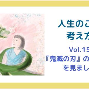 「人生このこと・考え方」Vol.15(『鬼滅の刃』のアニメ版を見ました)