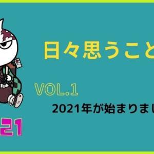「日々思うこと2021」Vol.1(2021年が始まりました)