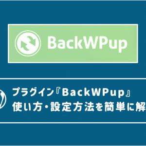 2020最新|BackWPupプラグインわかりやすい設定方法と使い方!WordPressバックアップの手順