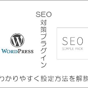 2020最新|WordPressプラグイン『SEO SIMPLE PACK』使い方と設定方法をわかりやすく解説