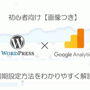 2020最新|Googleアナリティクス登録から初期設定方法をWordPressブログ初心者向けに解説