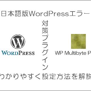 最新|WP Multibyte Patchとは?画像つきで設定・導入方法の手順を初心者でもわかりやすく解説