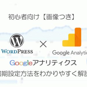 2020最新|初心者向けGoogleアナリティクス登録・初期設定方法をWordPressブロガー用に解説