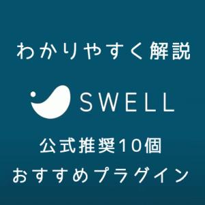 初心者用|WPテーマ『SWELL』ブログ運営に必要プラグイン10個の役割や導入設定方法をわかりやすく解説!