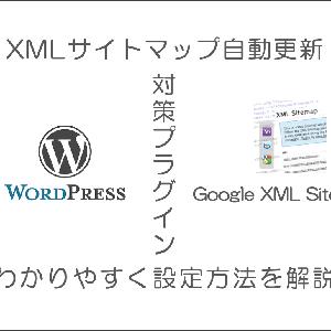 最新|Google XML Sitemapsの使い方・設定方法を初心者向けに簡単解説