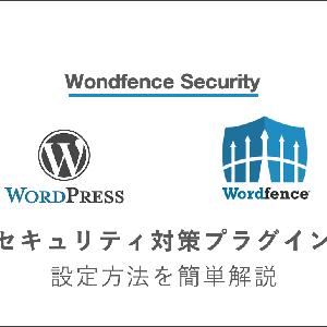 初心者用|Wondfence Securityの使い方・設定方法をどこよりもわかりやすく簡単解説