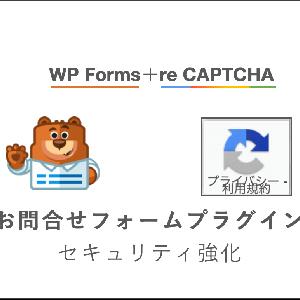 プラグインWPFormsとreCAPTCHAの連携設定をして問い合わせセキュリティ強化する方法!