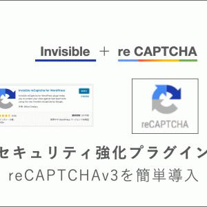 プラグインInvisible re CAPTCHAでv2 v3を超簡単に設定する方法