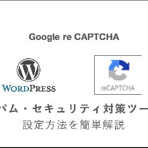 最強スパム対策!Google reCAPTCHAを取得してWordPressブログへ設定する初心者でもわかる方法!
