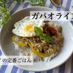 【タイ定番料理】ガパオライス 簡単レシピ