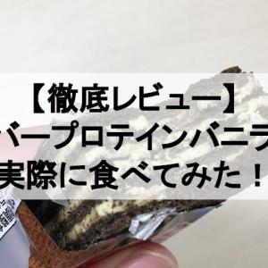 【徹底レビュー】プロフィットささみプロテインバーのブラックペッパーを食べた私の口コミ!