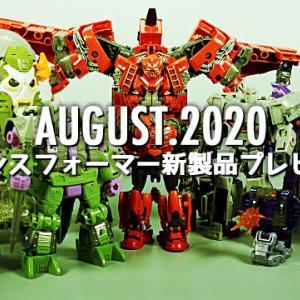 2020年8月発売トランスフォーマー新製品プレビュー