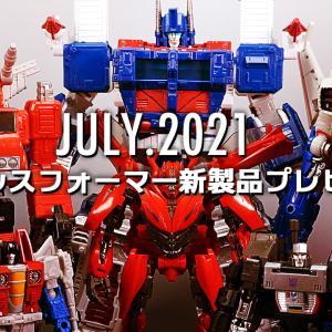 2021年7月発売トランスフォーマー新製品プレビュー