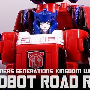 レビュー:TFジェネレーションズ キングダム(海外版) オートボット ロードレイジ