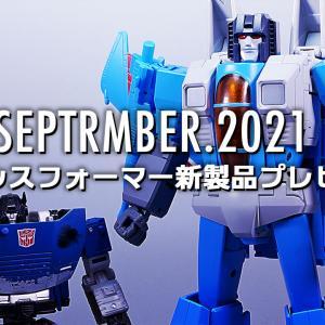 2021年9月発売トランスフォーマー新製品プレビュー