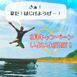 【募集開始】8月キャンペーン第2弾☆開運トイレ掃除~!!