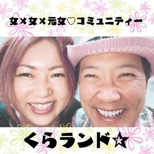 女×女×元女♡コミュニティー!くらランド☆募集START!!