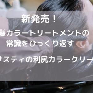 「新発売」利尻カラークリームは驚きの効果!特徴成分口コミ紹介