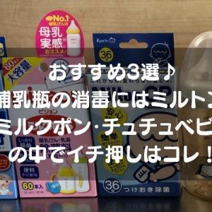 【おすすめ3選】哺乳瓶の消毒にはミルトン・ミルクポン・チュチュベビーの中でイチ押しはコレ!