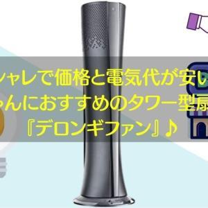 オシャレで価格と電気代が安い!赤ちゃんにおすすめのタワー型扇風機『デロンギファン』