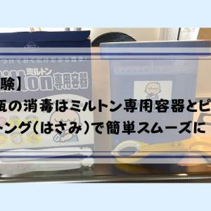 【実体験】哺乳瓶の消毒はミルトン専用容器とピジョン専用トング(はさみ)で簡単スムーズに