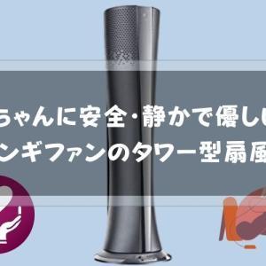 【口コミ】赤ちゃんに安全・静かで優しい!デロンギファンのタワー型扇風機♪