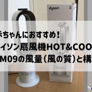 赤ちゃんにおすすめ!ダイソン扇風機ホットアンドクール『AM09』の風量(風の質)と構造