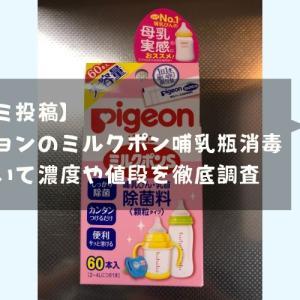 【口コミ】ピジョンのミルクポン哺乳瓶消毒の使い方・作り方(濃度)・値段を徹底調査