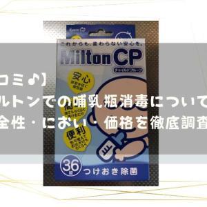 【口コミ♪】ミルトンでの哺乳瓶消毒について安全性・におい・価格を徹底調査
