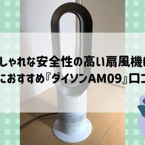 静かでおしゃれな安全性の高い扇風機はコレ!赤ちゃんにおすすめ『ダイソンAM09』