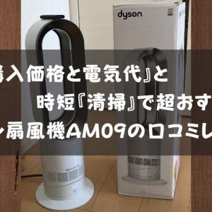節約『購入価格・電気代』と時短『清掃』で超おすすめ♪ダイソン扇風機AM09の口コミ情報