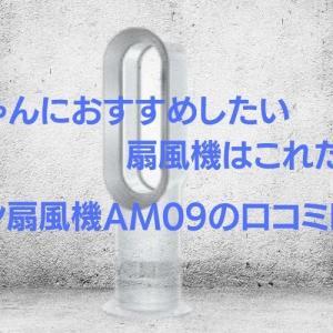 赤ちゃんにおすすめしたい扇風機はこれだー♪ダイソン扇風機AM09の口コミレビュー