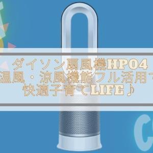 【口コミ】ダイソン扇風機HP04は温風・涼風の両機能搭載で快適♪赤ちゃんにもおすすめ!