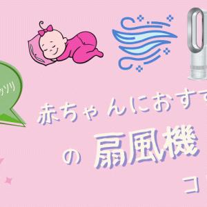 赤ちゃんにおすすめの扇風機はもうコレしかない!調査しまくりました(›´ω`‹ )ゲッソリ