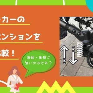 ベビーカーのサスペンションを徹底比較!振動・衝撃に強いのはどれだ?