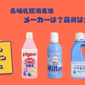 【ミルトン・ミルクポン・チュチュ】哺乳瓶消毒液のメーカーは?品質は大丈夫?