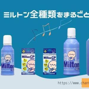 【ミルトン全種が知りたい!】Milton CP錠剤から液体までまるまる紹介♪