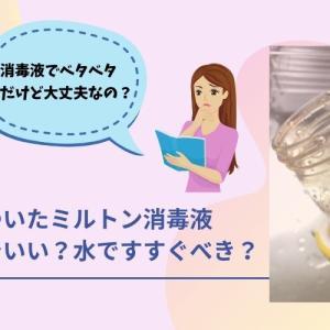 哺乳瓶についたミルトンは赤ちゃんに影響??消毒後そのままorすすぐべきか検証してみた