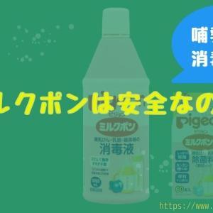【ミルクポンの安全性は大丈夫?】殺菌・除菌力は最強でも…赤ちゃんとママが心配(汗