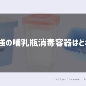 最強の哺乳瓶消毒容器はどれ?ミルトン・ミルクポン・チュチュベビーつけるだけを徹底比較♪