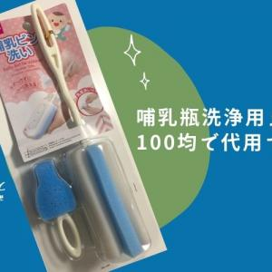 節約生活♪哺乳瓶を洗う『スポンジブラシ』と『ブラシスタンド』は100均で代用できるの?