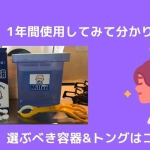 【見ないと失敗します!】哺乳瓶の消毒液を作るのに必要な消毒容器とトング選びについて