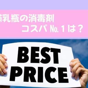 【コスパ最強を教えます!】哺乳瓶の消毒液(剤)はどの製品が良くて安いの?