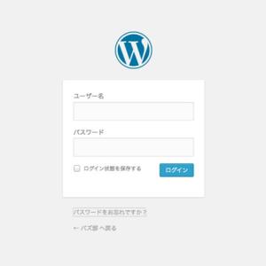 WordPress(ワードプレス)の自動インストール