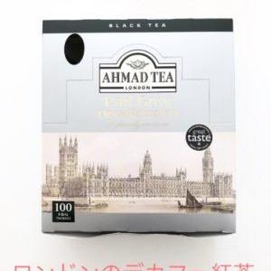 1袋14円!コスパ最強のデカフェ紅茶「アーマッドティー」