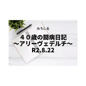 40歳の闘病日記~アリーヴェデルチ~【多発性筋炎】R2.8.22